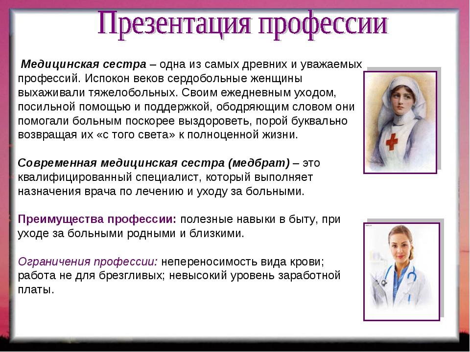 Медицинская сестра – одна из самых древних и уважаемых профессий. Испокон ве...