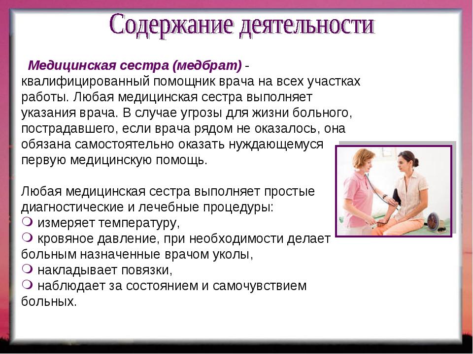Медицинская сестра (медбрат) - квалифицированный помощник врача на всех учас...