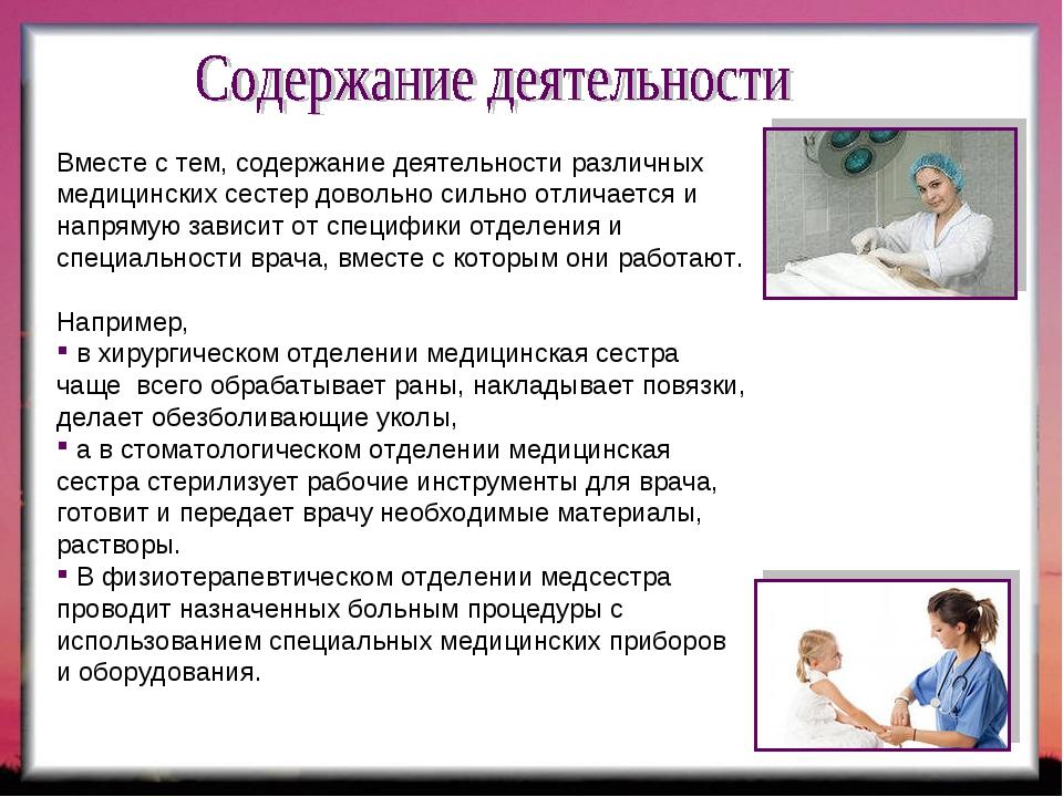 Вместе с тем, содержание деятельности различных медицинских сестер довольно с...