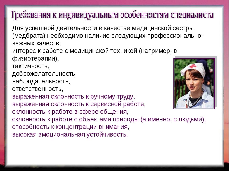 почтой Томскую курсовая работа постовая медсестра Северное Район Московской