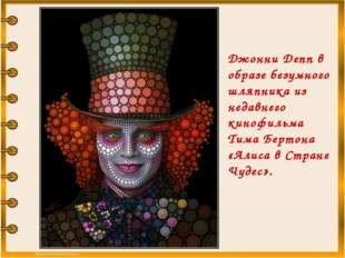 Джонни Депп в образе безумного шляпника из недавнего кинофильма Тима Бертона