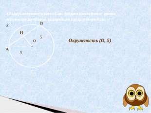 О 1.Радиус окружности равен 5 см. Найдите расстояние от центра окружности до