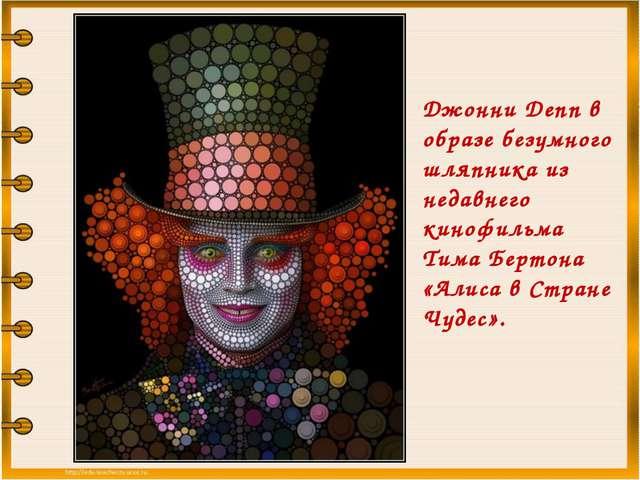 Джонни Депп в образе безумного шляпника из недавнего кинофильма Тима Бертона...
