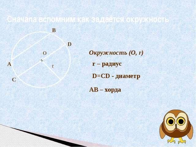 О Сначала вспомним как задаётся окружность Окружность (О, r) r – радиус r A...