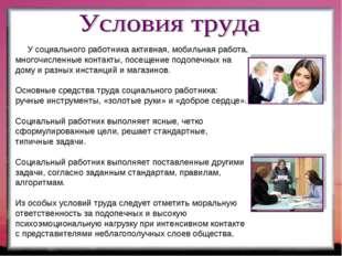 У социального работника активная, мобильная работа, многочисленные контакты,