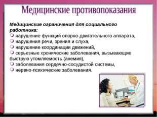 Медицинские ограничения для социального работника: нарушение функций опорно-д