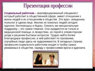Социальный работник – квалифицированный специалист, который работает в общест