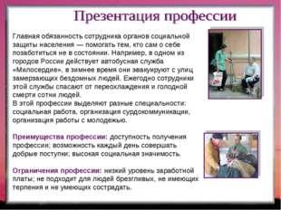 Главная обязанность сотрудника органов социальной защиты населения — помогать