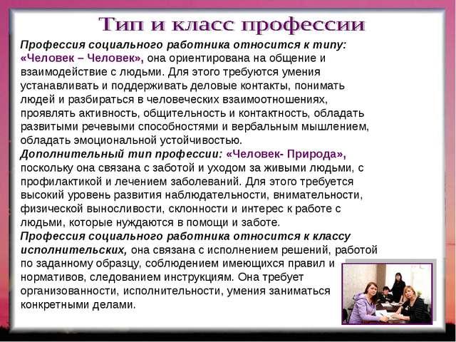 Профессия социального работника относится к типу: «Человек – Человек», она ор...