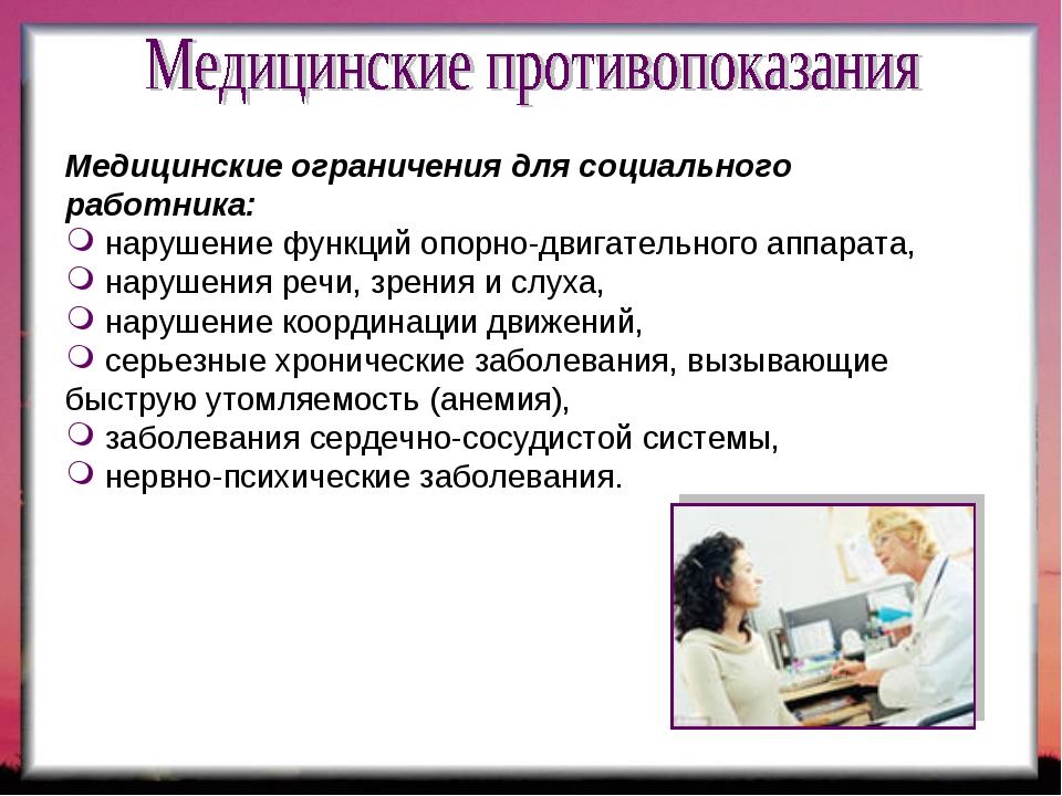 Медицинские ограничения для социального работника: нарушение функций опорно-д...