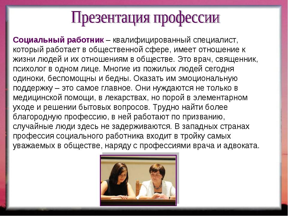 Социальный работник – квалифицированный специалист, который работает в общест...
