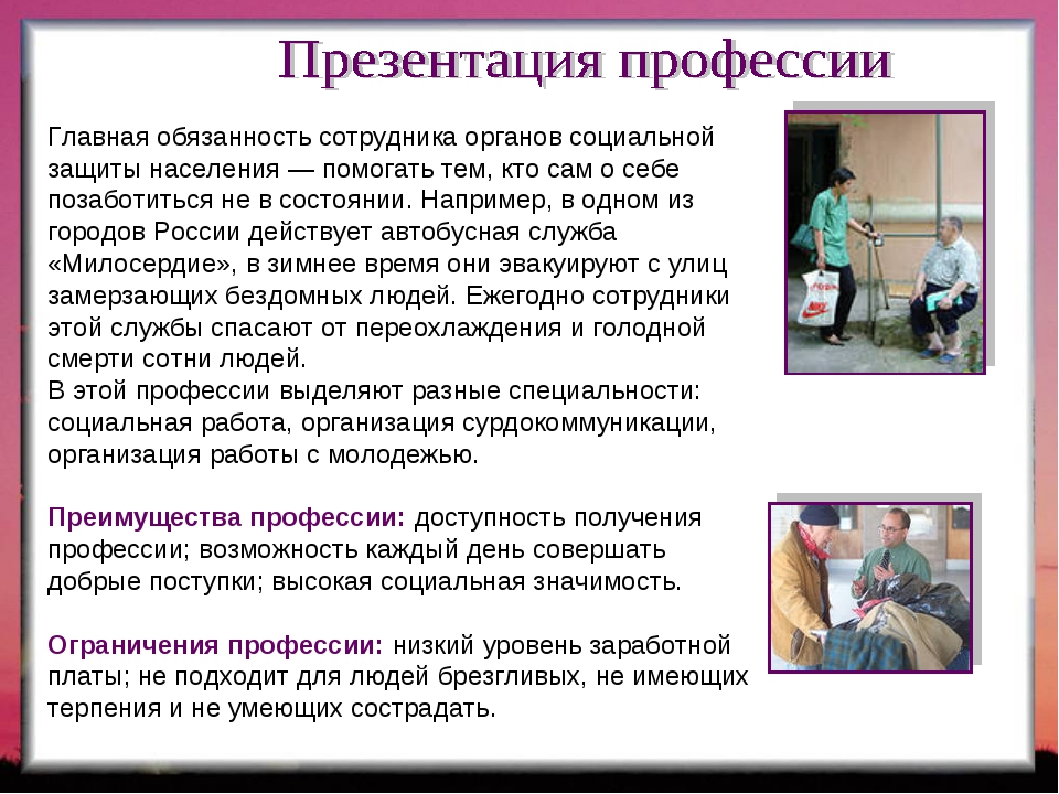 Главная обязанность сотрудника органов социальной защиты населения — помогать...