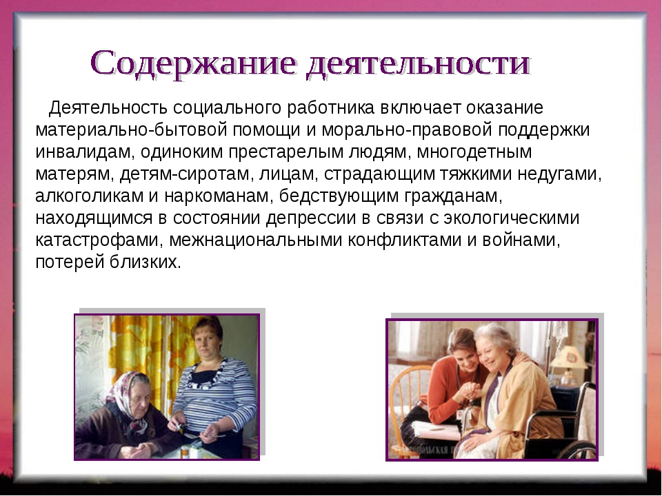 Деятельность социального работника включает оказание материально-бытовой пом...