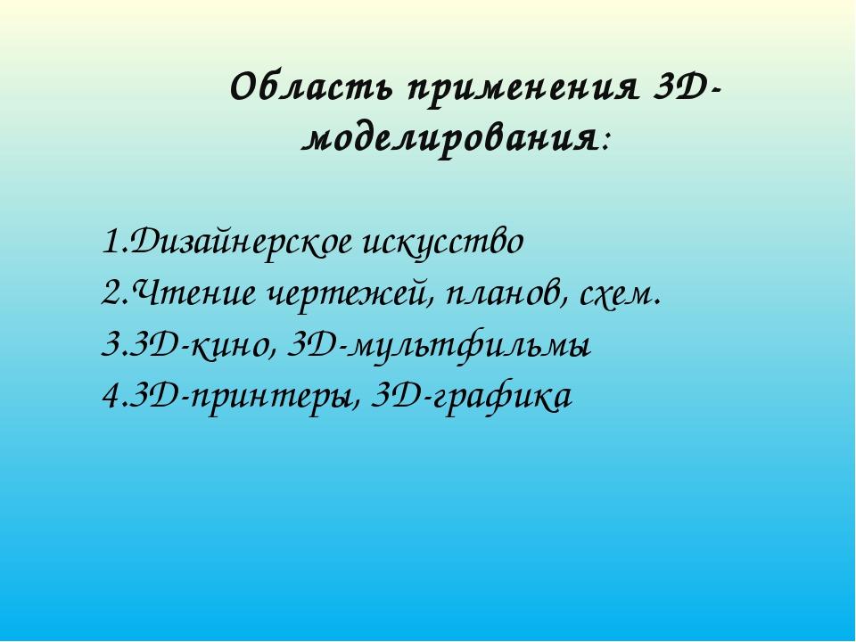 Область применения 3D-моделирования: 1.Дизайнерское искусство 2.Чтение черте...