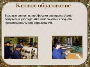 Базовые знания по профессии электрика можно получить в учреждениях начального