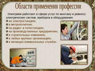 Электрики работают в сфере услуг по монтажу и ремонту электрических систем,