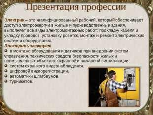 Электрик – это квалифицированный рабочий, который обеспечивает доступ электро