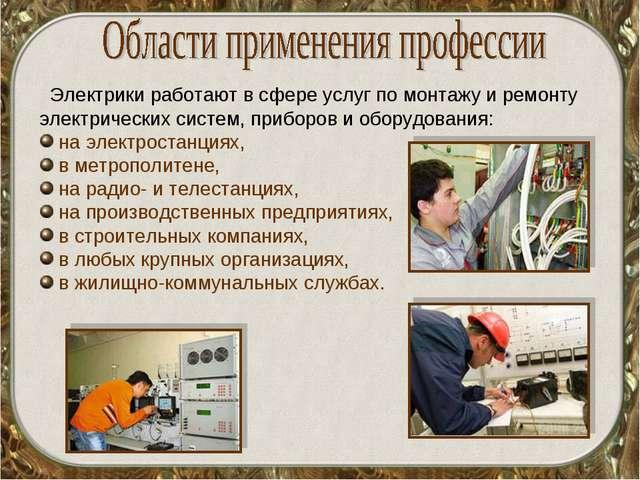 Электрики работают в сфере услуг по монтажу и ремонту электрических систем,...