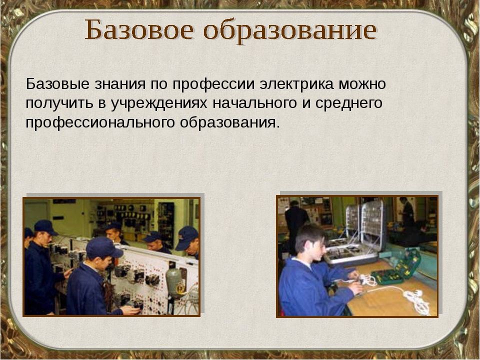 Базовые знания по профессии электрика можно получить в учреждениях начального...