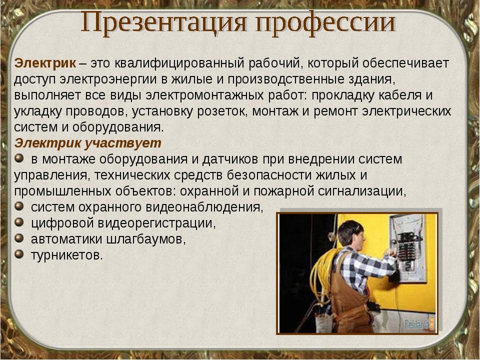 Электрик – это квалифицированный рабочий, который обеспечивает доступ электро...