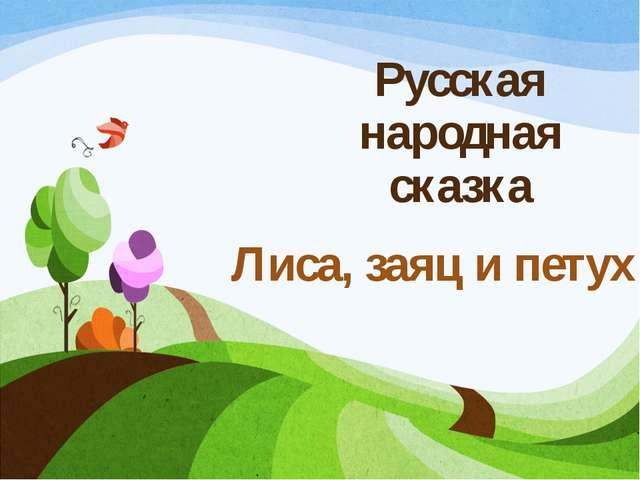 Русская народная сказка Лиса, заяц и петух