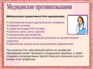 Медицинские ограничения для парикмахера: заболевания опорно-двигательного апп