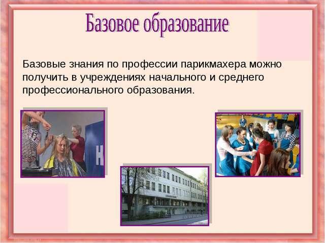 Базовые знания по профессии парикмахера можно получить в учреждениях начально...