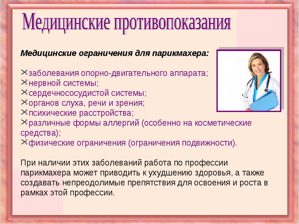 Медицинские ограничения для парикмахера: заболевания опорно-двигательного апп...
