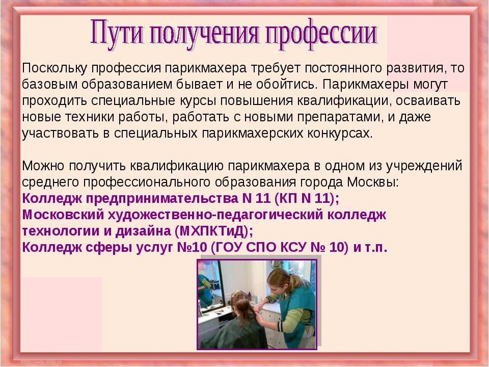 Поскольку профессия парикмахера требует постоянного развития, то базовым обра...