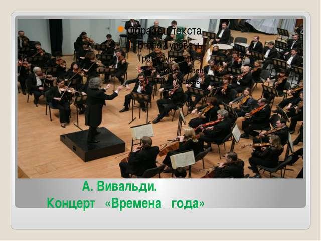 А. Вивальди. Концерт «Времена года»