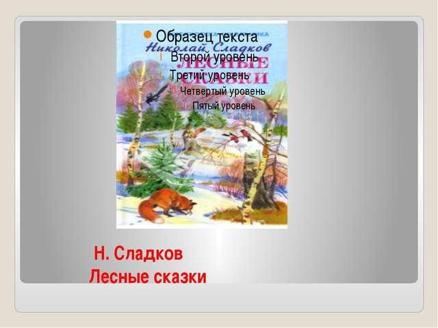 Н. Сладков Лесные сказки