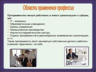 Программисты могут работать в таких организациях и сферах, как: IT – компании
