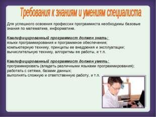 Для успешного освоения профессии программиста необходимы базовые знания по ма