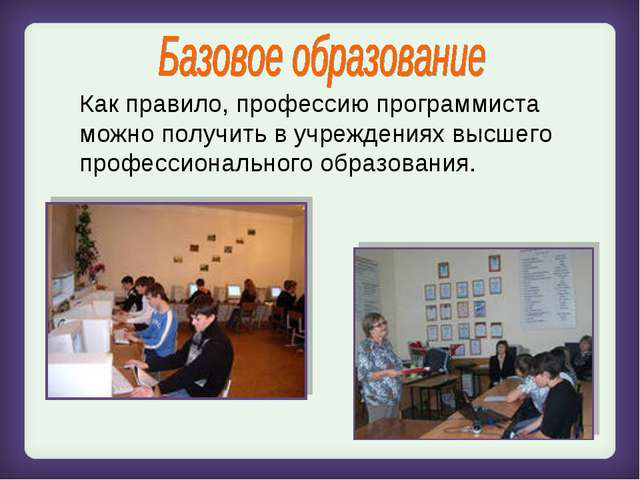 Как правило, профессию программиста можно получить в учреждениях высшего проф...
