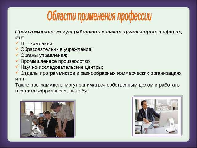 Программисты могут работать в таких организациях и сферах, как: IT – компании...