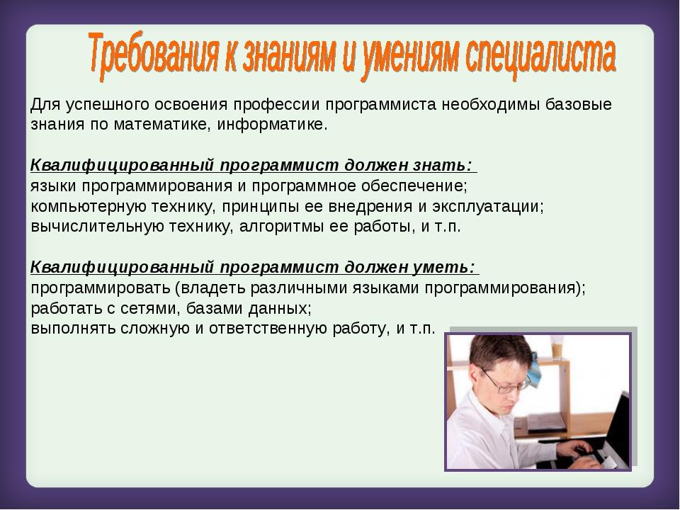 Для успешного освоения профессии программиста необходимы базовые знания по ма...