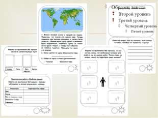 В процессе обучения используются различные игры направленные на изучение нов