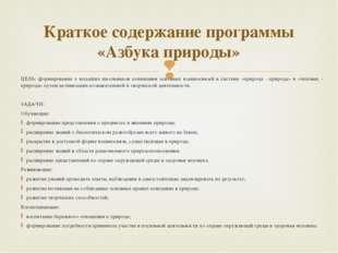 Чтобы определить ожидаемый результат, проводятся следующие виды контроля: I