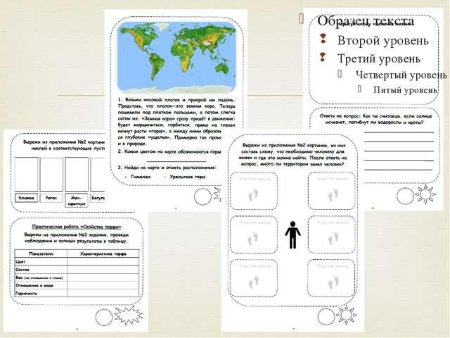 В процессе обучения используются различные игры направленные на изучение нов...