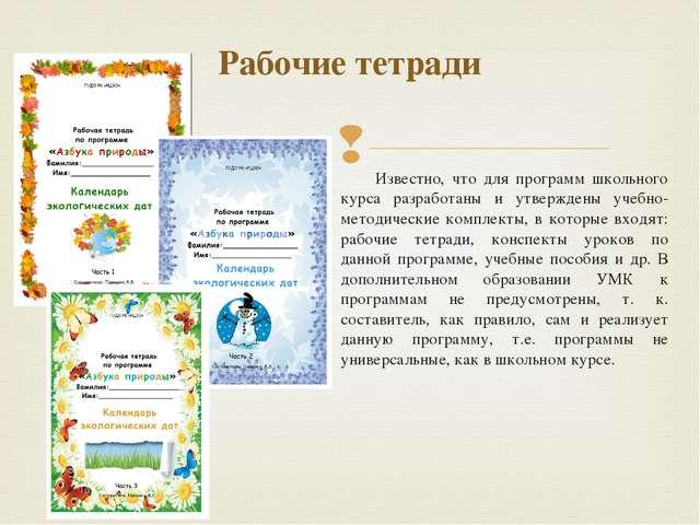 Тетрадь содержит задания помогающие отслеживать достижение ребенком предметны...