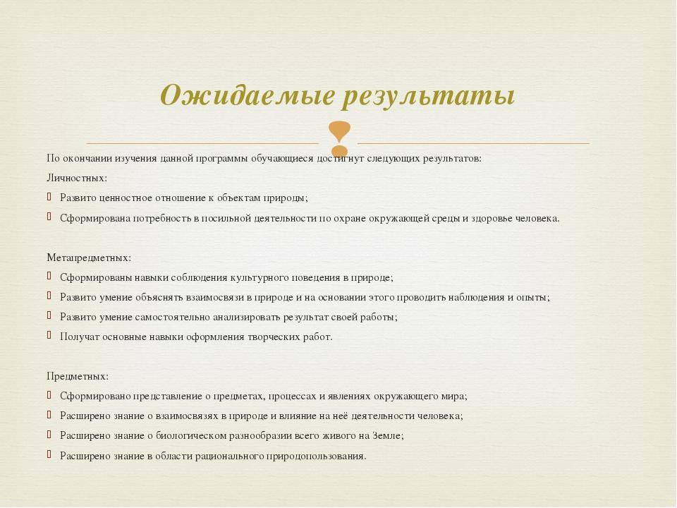 Вид контроля (сроки) Тема Содержание Критерии оценки Входящий «Азбука природы...