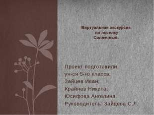 Проект подготовили уч-ся 5-го класса: Зайцев Иван; Крайнев Никита; Юсифова Ан