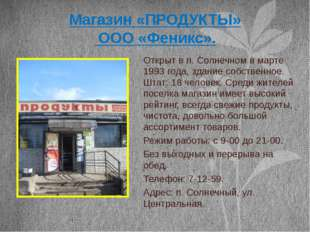 Магазин «ПРОДУКТЫ» ООО «Феникс». Открыт в п. Солнечном в марте 1993 года, зда