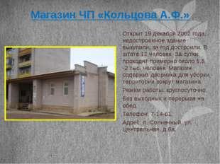 Магазин ЧП «Кольцова А.Ф.» Открыт 19 декабря 2002 года, недостроенное здание