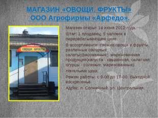 МАГАЗИН «ОВОЩИ. ФРУКТЫ» ООО Агрофирмы «Арфедо». Магазин открыт 14 июня 2012 г