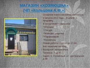 МАГАЗИН «ХОЗЯЮШКА» (ЧП «Кольцова А.Ф.») Открытие нового магазина состоялось 9