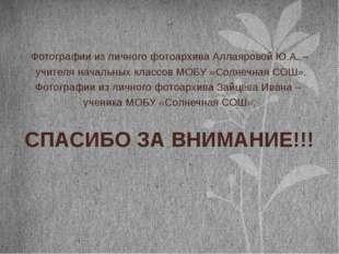 Фотографии из личного фотоархива Аллаяровой Ю.А. – учителя начальных классов