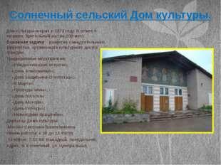 Солнечный сельский Дом культуры. Дом культуры открыт в 1973 году. В штате 6 ч