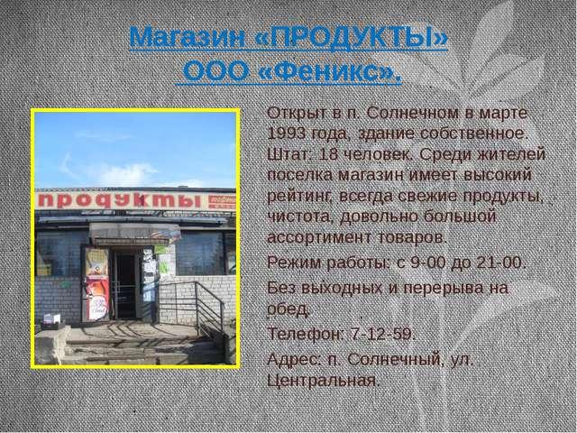 Магазин «ПРОДУКТЫ» ООО «Феникс». Открыт в п. Солнечном в марте 1993 года, зда...