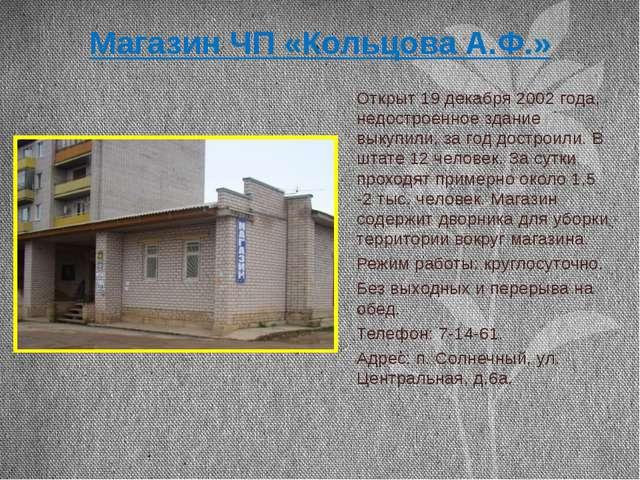 Магазин ЧП «Кольцова А.Ф.» Открыт 19 декабря 2002 года, недостроенное здание...